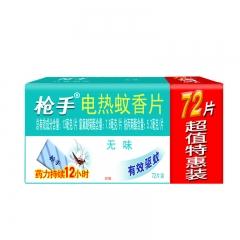 枪手 电热蚊香片 无味 72片 替换装 无香型 驱蚊 电蚊香