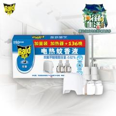 雷达 电蚊香液 驱蚊液 2瓶装 136晚+无线加热器 无香型 灭蚊液 防蚊液 驱蚊水 (新旧包装随机发货)