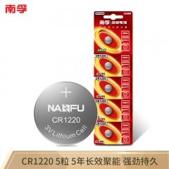 南孚(NANFU)CR1220纽扣电池5粒装 3V锂电池 适用起亚悦达等汽车钥匙 手表电池/主板电池/遥控器等用