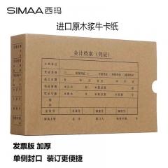 西玛(SIMAA)发票版会计凭证盒 材质加厚 260*150*50mm 10个/包 费用报销单记账凭证封面档案盒子SZ600321