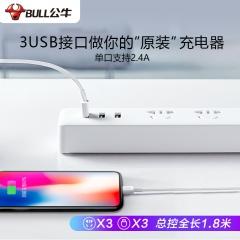 公牛(BULL)新国标公牛小白USB插座 插线板/插排/排插/拖线板 GN-B403U  3usb接口+3孔全长1.8米带保护门