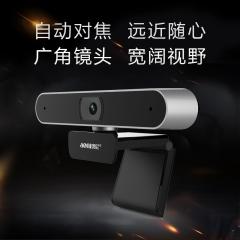 奥尼(aoni)A30 电脑摄像头 高清1080P大广角自动对焦 视频会议摄像头电视摄像头 内置麦克风