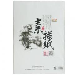 大千纸业 8K素描纸(20张/包)160G