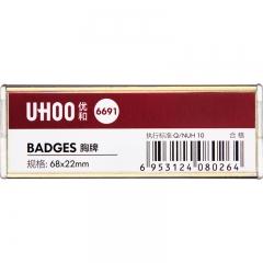 优和(UHOO) 6691 别针胸牌 金色底盖 6个/盒 内芯可替换 工作牌 员工牌 工号牌