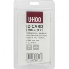 优和(UHOO) 6614 双面防水证件卡套 竖式 本色 12个卡套/盒 工作证 胸卡