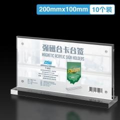 DSB T型高清桌牌台卡 强磁双面 200mm*100mm横款立牌 10个 T-802