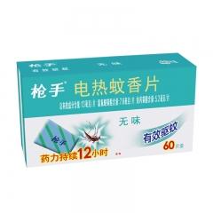 枪手 电热蚊香片 无味 60片 替换装 无香型 驱蚊 电蚊香