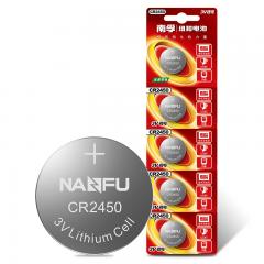 南孚(NANFU)CR2450挂卡5粒装纽扣电池3V锂电池/电脑主板汽车钥匙人体秤计算器遥控器电池