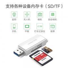 绿联(UGREEN)多功能读卡器 USB3.0高速sd/tf二合一读卡器 支持手机内存卡存储卡单反相机卡 白色40751