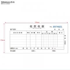 西玛(SIMAA)SJ222二联多栏收款收据20组 无碳复写 54K 175×83mm 10本装 带撕裂线 收款单收据本