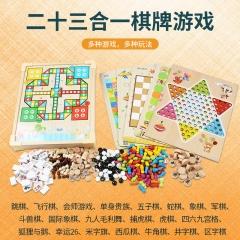 多功能游戏棋套装含 数独 象棋国际象棋军棋飞行棋跳跳棋斗兽棋五子棋(23合1)儿童棋类MJ8010