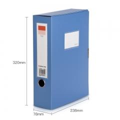 齐心(COMIX)A1250 PP A4/75mm档案盒/资料盒 蓝色