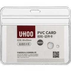 优和(UHOO) 6655 软质PVC证件卡套 横式 48个/盒 防水设计 证件套 工作证 员工牌 胸卡