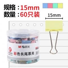 晨光(M&G)文具15mm彩色长尾夹 金属票据夹 经济型办公燕尾夹 60只/罐ABS916J6