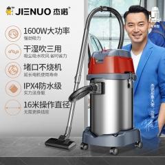 杰诺1600W大功率非无线桶式吸尘器干湿吹三用大吸力地毯装修美缝JN603S 35升