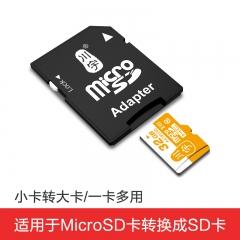 川宇 TF/Micro SD存储卡转SD卡卡套 小卡转大卡适配器 内存卡卡托