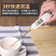米特尔(MITIR)探针式厨房食品温度计油温计婴儿奶温计水温计电子温度计 TP677