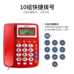 美思奇(MSQ)电话机座机 固定电话 办公家用 10组快捷拨号 免电池 8018红色