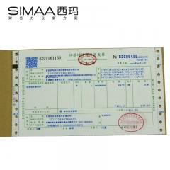西玛(SIMAA)增值税发票抵扣联封面 连背 500*142mm 50张/包 牛皮纸征税扣税240*140装订凭证封面