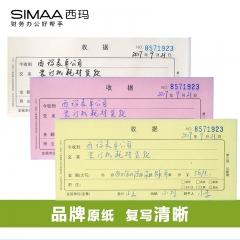 西玛(SIMAA)10本装60k收据 三联单栏财务手写收据单175*75mm无碳复写自带垫板单本连号设计办公用品8014