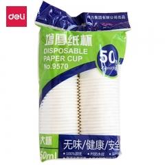 得力(deli)250ml(9盎司)加厚一次性水杯/纸杯 50只装 办公用品 9570
