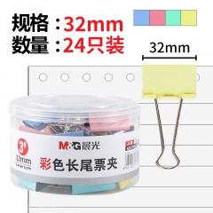 晨光(M&G)文具32mm彩色长尾夹 金属票据夹 经济型办公燕尾夹 24只/罐ABS916J3