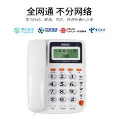 美思奇(MSQ)电话机座机 固定电话 办公家用 10组快捷拨号 免提通话 8018(免提款)白色