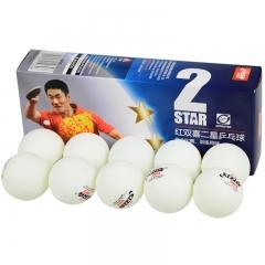 红双喜(DHS)乒乓球 白色二星级赛璐珞40mm训练比赛无缝球1840B 10只装