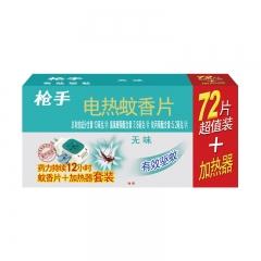 枪手 电热蚊香片套装 无导线 无味72片+1器 无香型 驱蚊 电蚊香