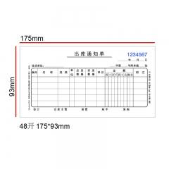 西玛(SIMAA)三联出库通知单48K 175×92mm  20组/本 10本装 无碳复写销售出库出货单据8222L