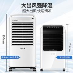 先锋(Singfun)加大版遥控空调扇 冷风扇 冷风机 电风扇DKT-L6 冷气扇 水空调 移动空调 冷气机