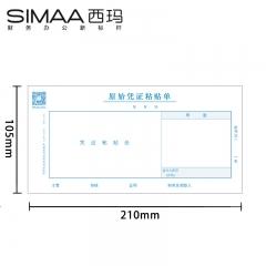 西玛(SIMAA) 117原始凭证粘贴单35k 210*105mm 50页/本 10本装会计财务办公费用报销单据本