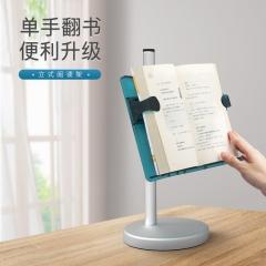 南国书香桌面立式书立多功能便携式阅读书架可伸缩单手翻书成人学生儿童看书支架(半透明) 蓝绿色