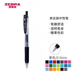 日本斑马牌(ZEBRA)JJ15 按动中性笔 签字笔 0.5mm子弹头啫喱笔水笔 彩色学生考试笔 黑色