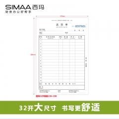 西玛(SIMAA)8007三联送货单 32k 190*130mm 20组10本装 优尚精品 销货清单销售出货出库无碳复写单据