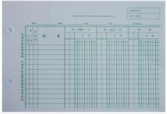 32K 小数量金额明细分类账活页账 账册账页账芯财务用品账本账簿