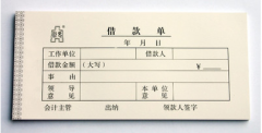 办公、财政、行政用品 5本装 欣惠 48k借款单(薄款) 货号100.Ai002.X