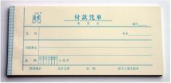 办公、财政、行政用品 5本特惠装 欣惠 48k付款凭单(5本/包特惠装薄款 )货号100.Ai002
