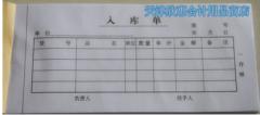 办公、财政、行政用品 欣惠*三联入库单 48K小入库单 (20本/包)货号100.Ai002