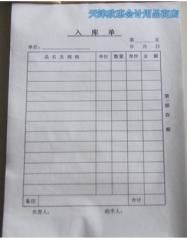 办公、财政、行政用品 欣惠三联入库单(竖版) 32K入库单 (20本/包) 货号100.Ai002