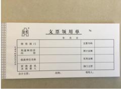 办公、财政、行政用品 48K支票领用单(10本/包,一包起售) 货号100.Ai002