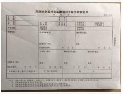 天津欣惠*天津市财政投资基建项目工程价款审批单(七联单)