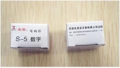 现货隔日达办公、财政、行政用品亚信号码印、数字组合号码印、NO.048(S-5)数字印、活字组合印  货号002.XH