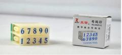 亚信号码章NO.046 S-3(3组1包,1包起售)数字组合印章、0-9数字印货号002.XH
