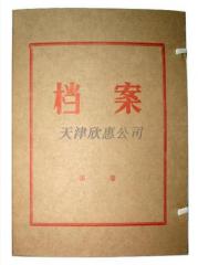 欣惠* 牛皮纸 会计档案盒 21# 文件盒资料盒a4收纳盒人事档案盒