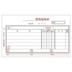 办公、财政、行政用品用友S0343 A4费用报销单报销凭证单据  货号100.Ai002
