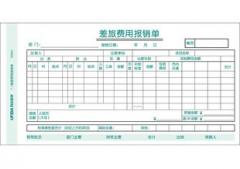 现货隔日达办公、财政、行政用品财务单据凭证 7.1差旅费报销单用友  货号002.XH