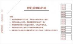 现货隔日达办公、财政、行政用品用友S0346A4原始粘贴单 货号002.XH