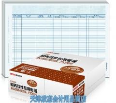 办公、财政、行政用品用友账簿打印纸 A4外币日记账(明细账)KZJ105  货号100.Ai002