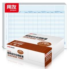 办公、财政、行政用品用友账簿打印纸 A4数量明细账KZJ104 货号100.Ai002